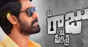 Nene Raju Nene Mantri Theatrical Trailer